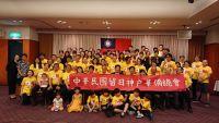 日本神戶季-中華民國留台神戶華僑總會-【鴻圖大展、旗開得勝】